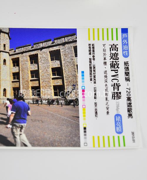 高雄印刷 - 高透光PVC背膠-大圖輸出-單面彩色印刷-客製化印刷創意海報大圖設計