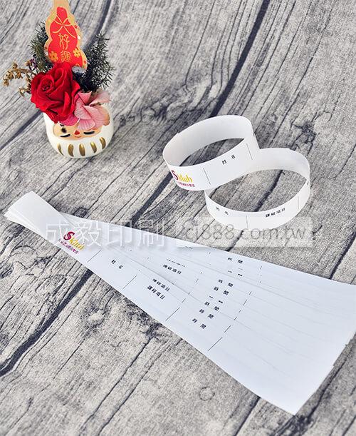高雄印刷 - 彩色合成紙一次性手環-活動手環設計印刷