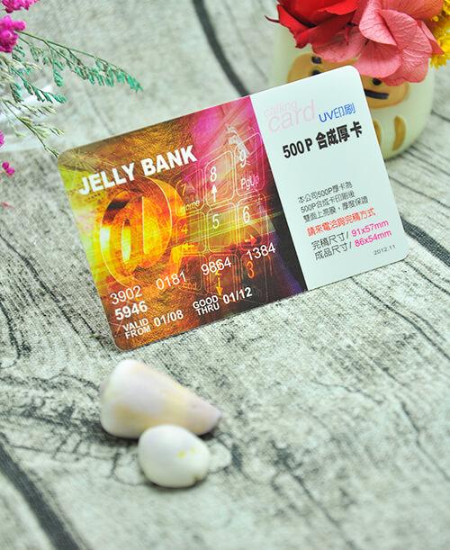 高雄印刷 - 500P厚卡-VIP識別卡設計印刷