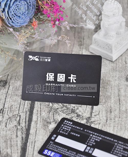 高雄印刷 - 專版厚卡-VIP識別卡設計印刷