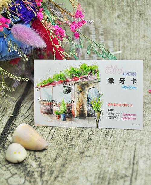 高雄印刷 - 象牙卡名片-300p名片印刷設計