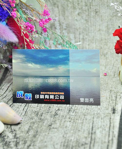 高雄印刷 - 單面亮名片-250p名片印刷設計