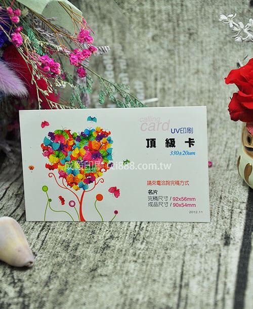 高雄印刷 -頂級卡名片-300p名片印刷設計