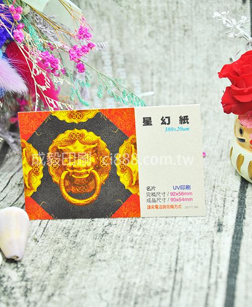高雄印刷 -星幻紙名片名片-380p名片印刷設計