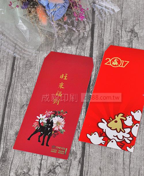 高雄印刷 - 銅版紙-紅包袋客製化設計印刷