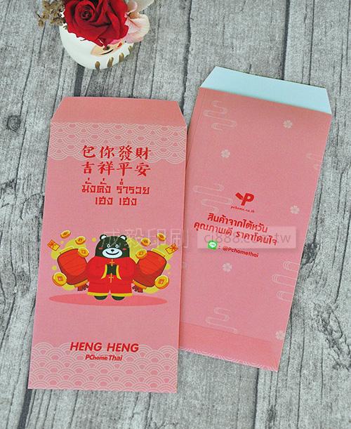 高雄印刷 - 專版萊妮紙-紅包袋客製化設計印刷