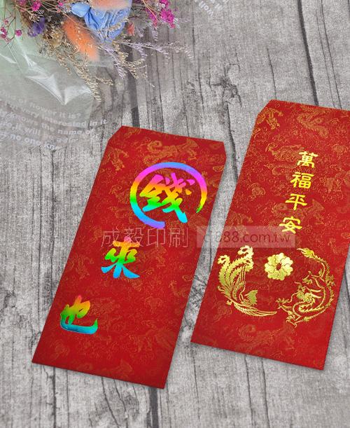 高雄印刷 - 龍鳳紋燙金-紅包袋客製化設計印刷
