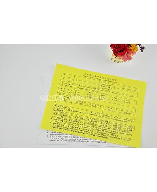 高雄印刷 - 複寫聯單-各式聯單製作