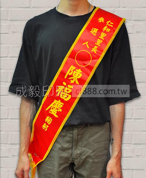高雄印刷 - 選舉肩帶-活動用品印刷設計