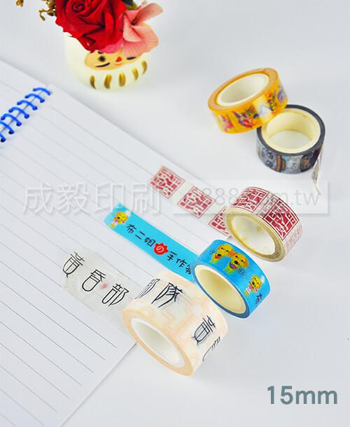 高雄印刷 - 紙膠帶 15mm-客製化印刷製作