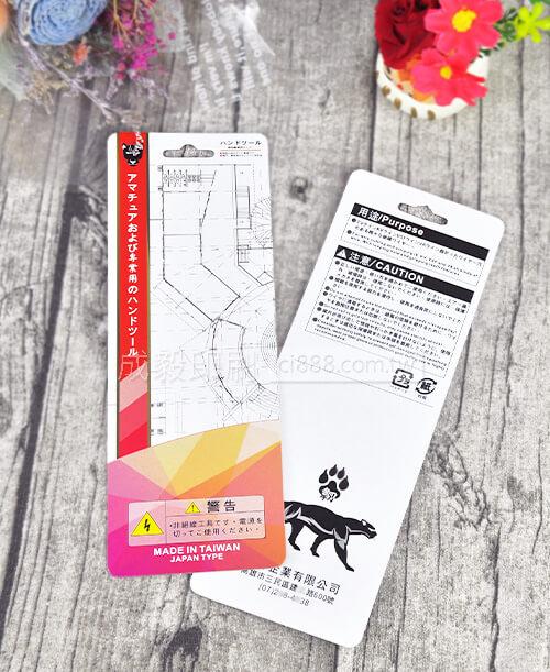 高雄印刷 - 產品背卡-紙卡設計印刷