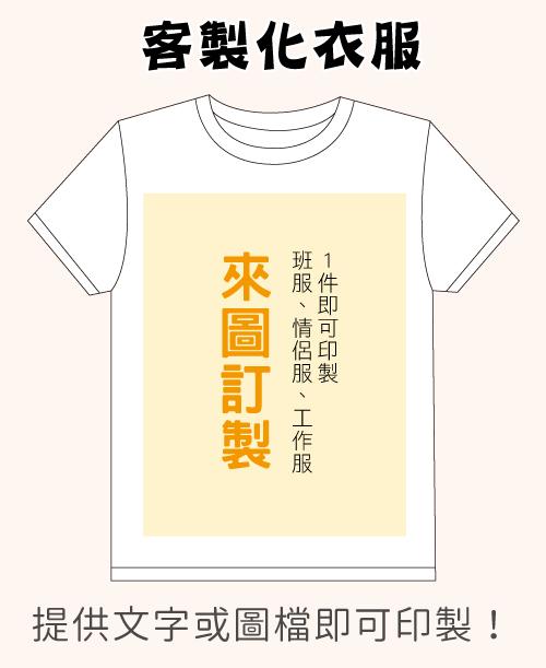 高雄印刷 - T恤-客製化設計印刷