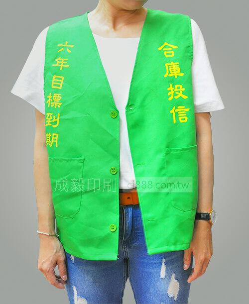 高雄印刷 - 志工背心-活動用品設計印刷