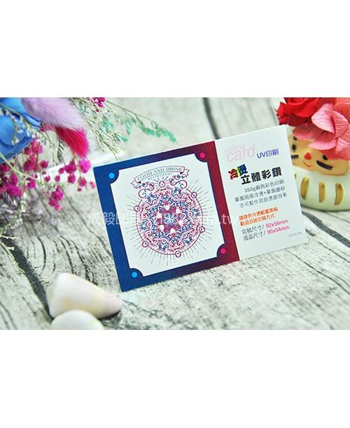 高雄印刷 -冷燙立體彩鑽名片-350um名片製作-雙面彩色印刷-客製化印刷創意名片設計