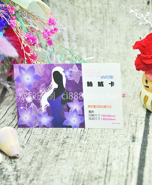 高雄印刷 -絲絨卡-250um名片製作-雙面彩色印刷-客製化印刷創意名片設計