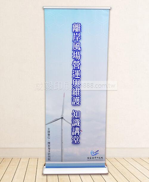 高雄印刷 - 水滴型易拉寶-易拉展印刷製作