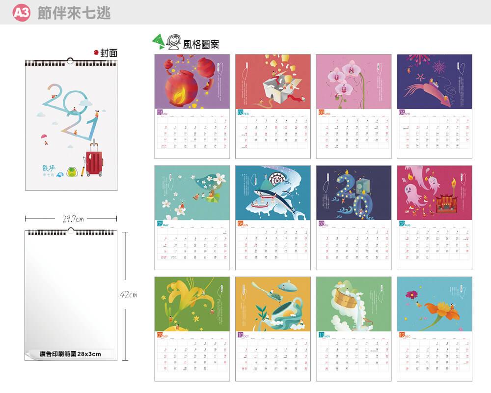 月曆A3直 掛曆