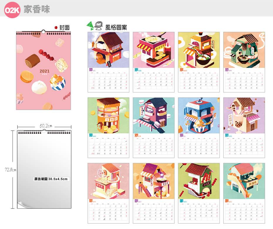月曆歐2K 掛曆