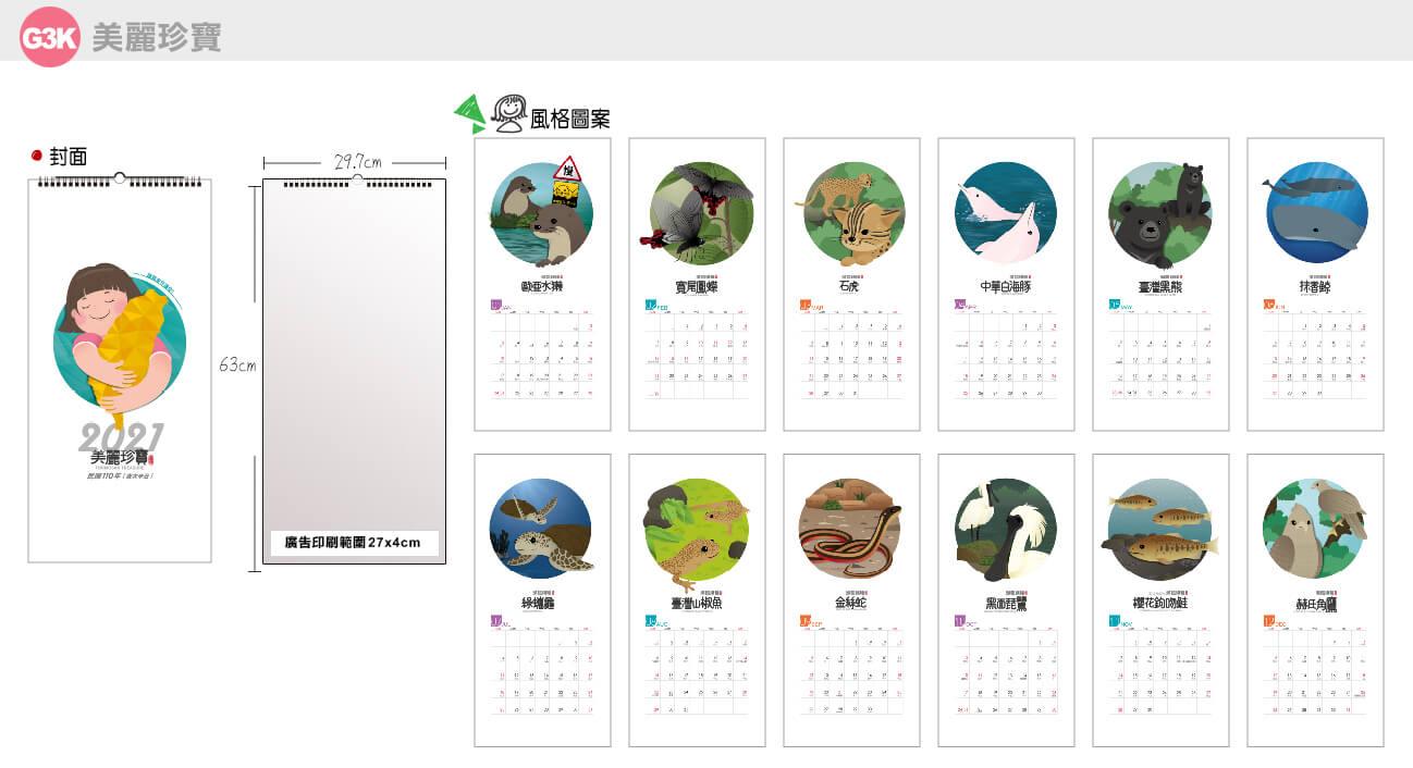 月曆菊2K 掛曆