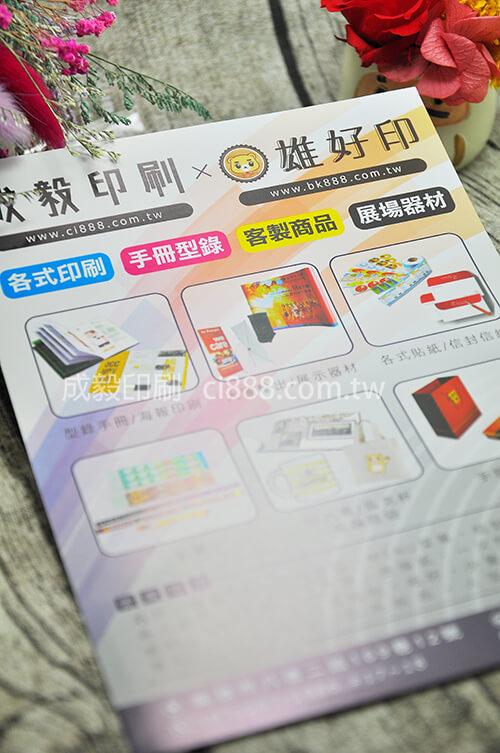 150P銅板紙-150P客製化印刷創意海報DM設計