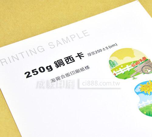 250P銅西卡 銅板紙 DM 海報 傳單 卡片 吊牌