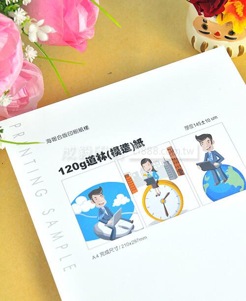 模造紙 道林紙 DM 海報 大圖輸出 宣傳單 菜單 公司簡介 單張目錄 型錄 書寫紙 文化用紙