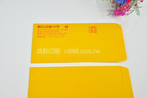 高雄印刷 -12K-80P赤/黃牛皮中式單色信封-12K信封製作-單面單色印刷-客製化印刷創意信封設計