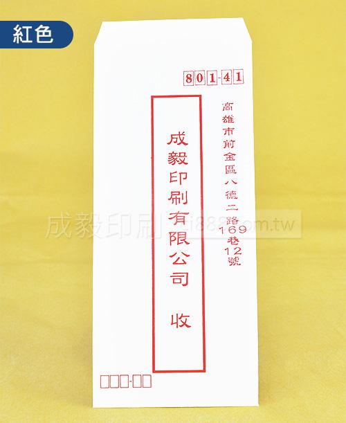 白牛皮信封 印單色 紅字