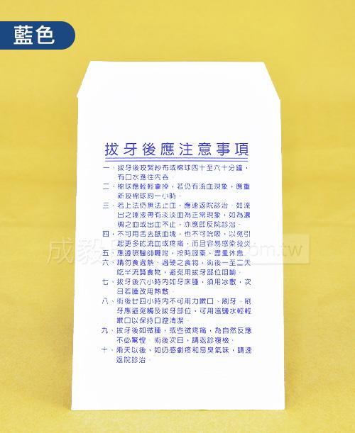 白牛皮信封 印單色 藍字