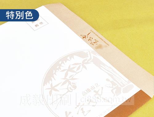 白牛皮信封 印單色 特別色 特殊色