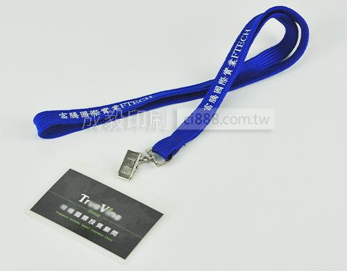 針織識別證帶 證件帶 手機頸帶 證件頸帶 識別頸帶 掛繩 吊繩 證件背帶 設計印刷 高雄印刷