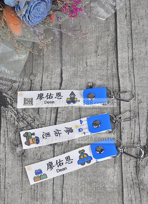 姓名吊飾 掛繩 掛件 掛牌 吊牌 書包掛扣 名字條 姓名條 吊繩 吊帶