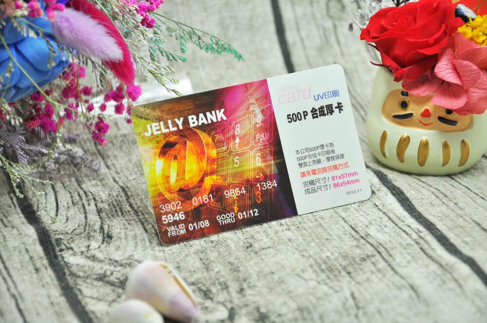 500P VIP識別卡-500um名片製作