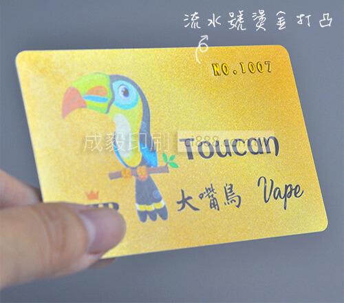 500P厚卡 VIP卡 識別卡 貴賓卡 信用卡 塑膠卡 打凸流水號燙金
