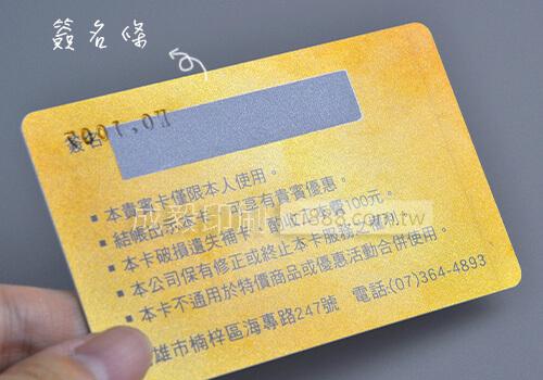 500P厚卡 VIP卡 識別卡 貴賓卡 信用卡 塑膠卡 簽名條