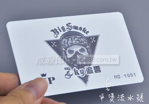 500P厚卡 VIP卡 識別卡 貴賓卡 信用卡 塑膠卡 流水號