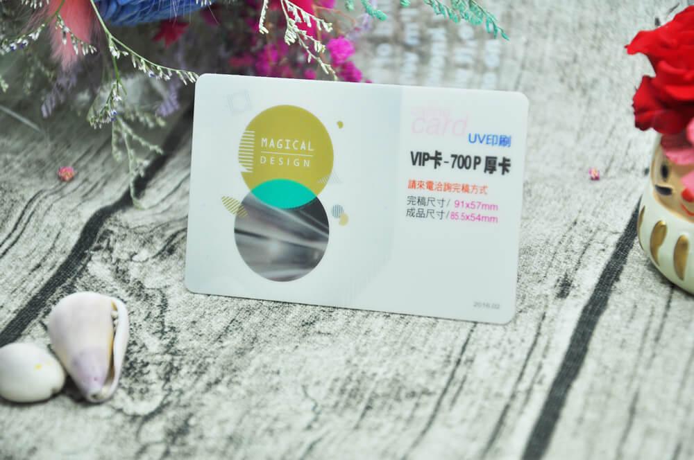 VIP識別證 識別卡 厚卡 信用卡 貴賓卡