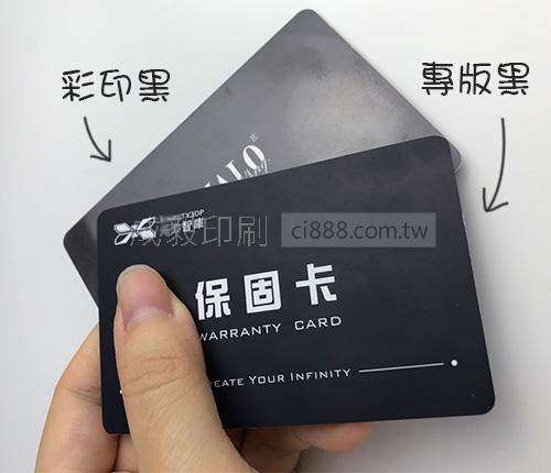 專版厚卡 VIP卡 識別卡 貴賓卡 信用卡 塑膠卡 合成卡