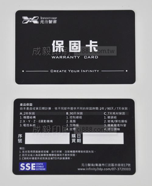 專版厚卡 VIP卡 識別卡 貴賓卡 信用卡 塑膠卡 黑卡印刷