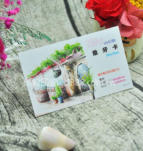 象牙卡名片-300p名片印刷設計