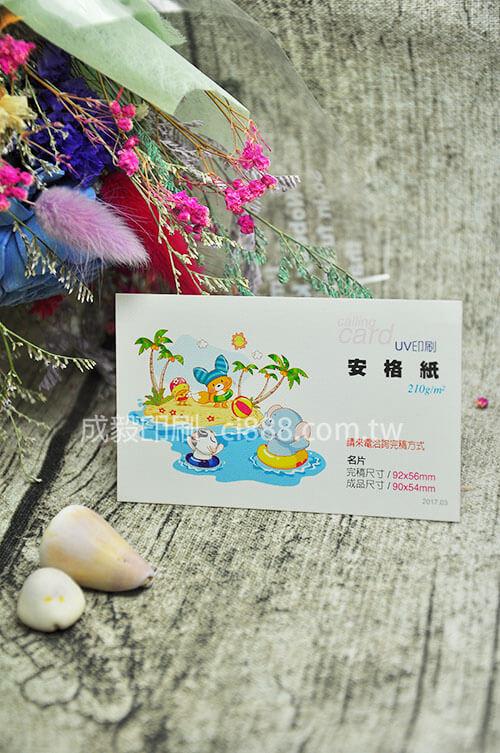 安格卡名片-300p名片印刷設計