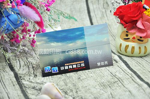 雙面亮名片-250p名片印刷設計