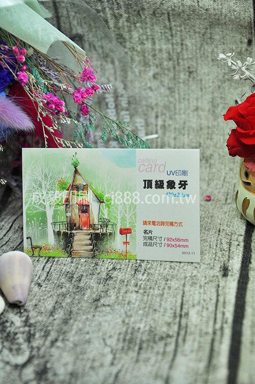 頂級象牙卡名片-420p名片印刷設計