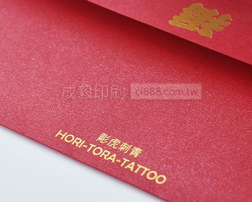 紅包袋 中式紅包 禮金袋 獎金袋 抽獎包 燙金紅包袋 銀河紙 美術紙紅包 客製化印刷