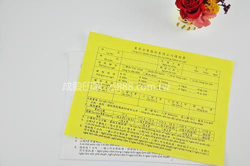 高雄印刷 -複寫聯單-複寫聯單製作-單面單色印刷-客製化印刷創意聯單設計